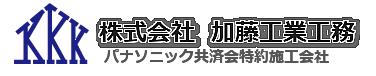 株式会社 加藤工業工務